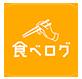 食べログロゴ
